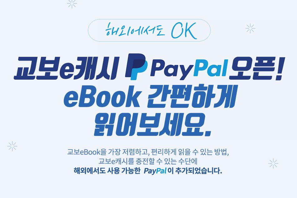 교보e캐시 PayPal 오픈! eBook 간편하게 읽어보세요. 교보 eBook을 가장 저렴하고, 편리하게 읽을 수 있는 방법, 교보e캐시를 충전할 수 있는 수단에 해외에서도 사용 가능한 PayPal이 추가 되었습니다.