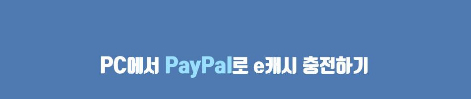 PC에서 PayPal로 e캐시 충전하기