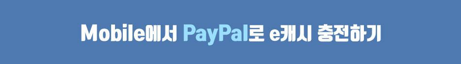 Mobile에서 PayPal로 e캐시 충전하기