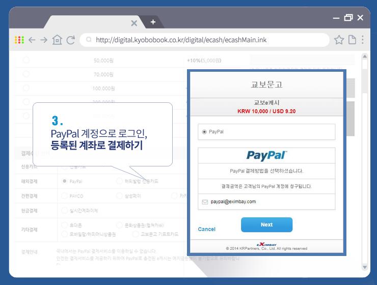 3. PayPal 계정으로 로그인, 등록된 계좌로 결제하기