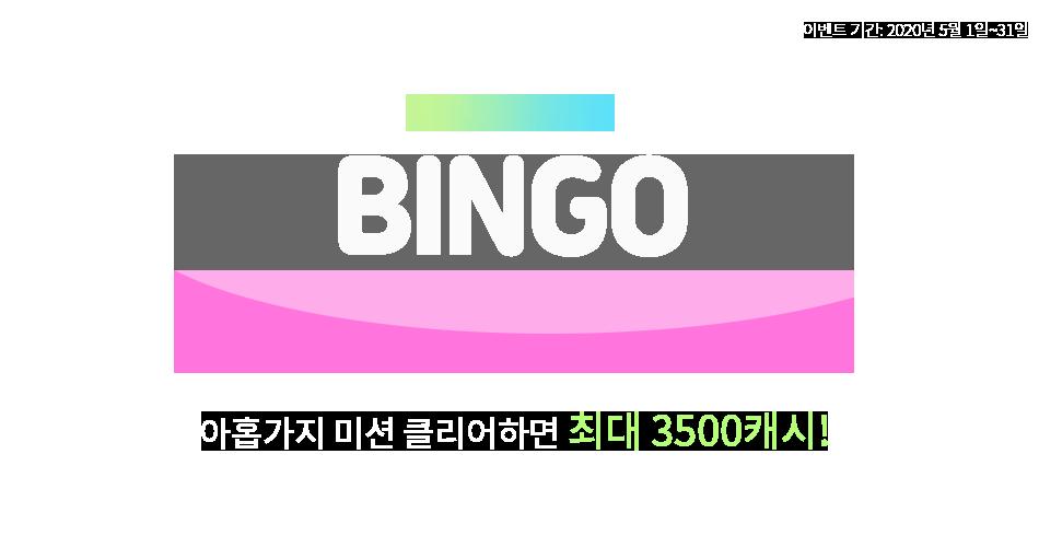 BINGO IMPOSSIBLE 아홉가지 미션 클리어하면 최대 3500캐시