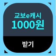 교보e캐시 1000원 받기