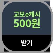교보e캐시 500원 받기