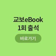 교보eBook 1회 출석