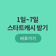 1일~7일 스타트캐시 받기