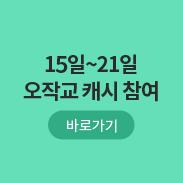14일~21일 오작교 캐시 참여