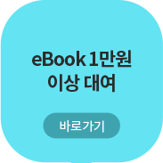 eBook 1만원 이상 대여