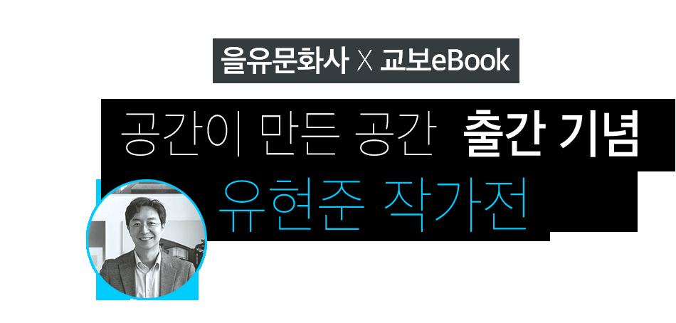을유문화사 X 교보eBook 공간이 만든 공간 출간 기념 유현준 작가전
