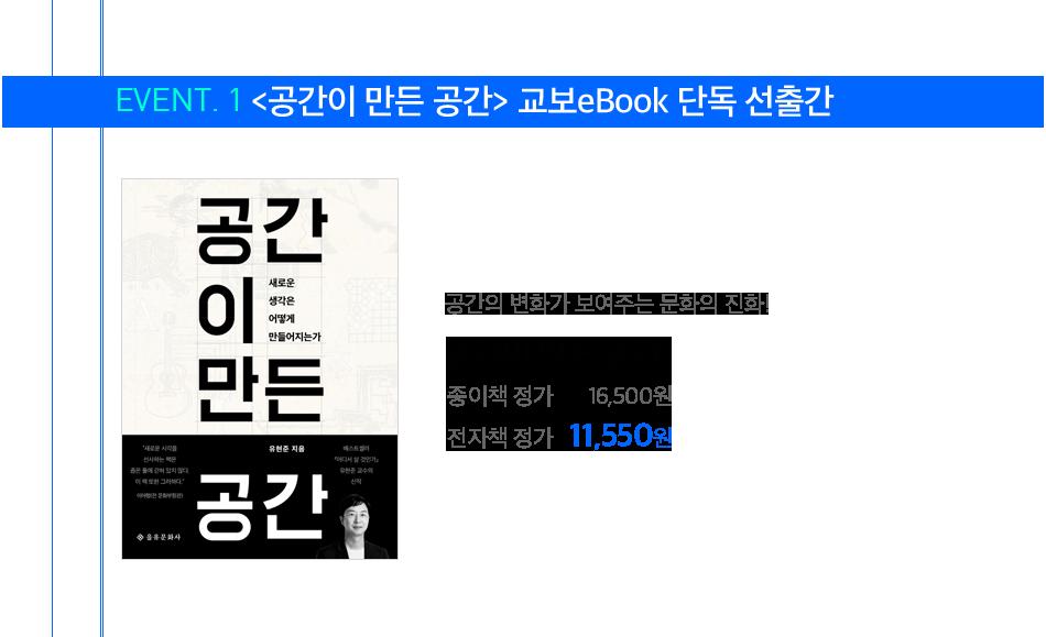 EVENT. 1 공간이 만든 공간 교보eBook 단독 선출간