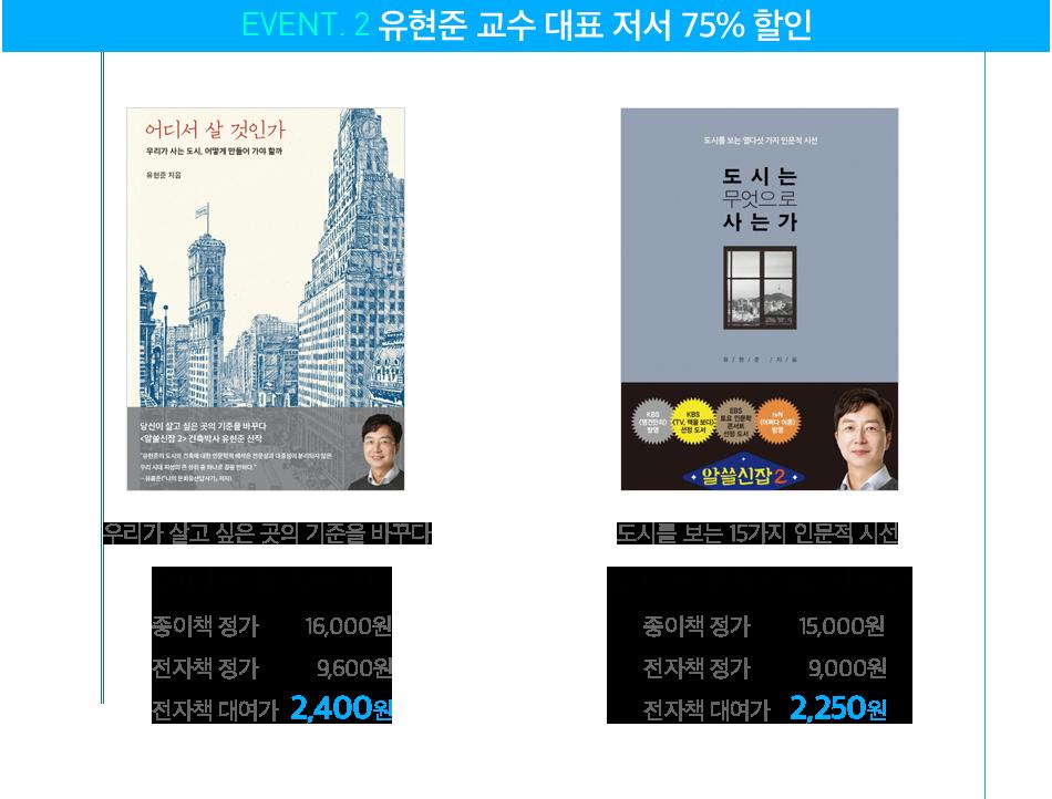 EVENT. 2 유현준 교수 대표 저서 75% 할인