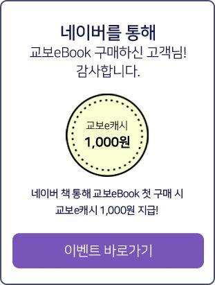 네이버를 통해 교보eBook 구매하신 고객님! 감사합니다. 네이버를 통해 교보eBo시k 첫 구매 시 교보e캐시 1,000원 지급!