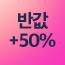 반값+50%