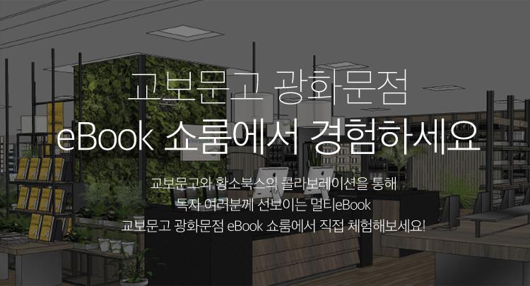 교보문고 광화문점 eBook 쇼룸에서 경험하세요 교보문고와 황소북스의 콜라보레이션을 통해 독자 여러분께 선보이는 멀티eBook 교보문고 광화문점 eBook 쇼룸에서 직접 체험해보세요!