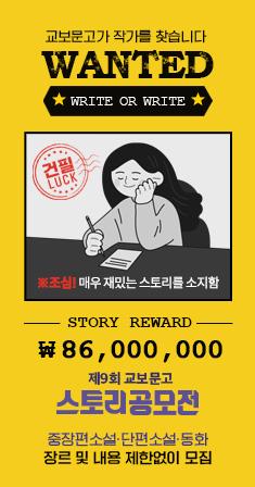 제9회 스토리공모전
