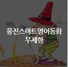 웅진스마트영어동화 무제한