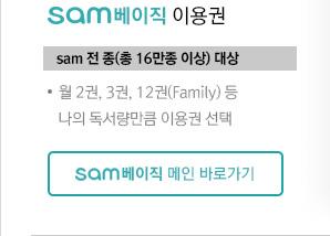 sam베이직 이용권 메인 바로가기