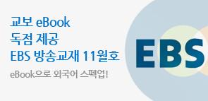 EBS 방송교재 11월호