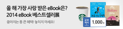 eBook 베스트셀러