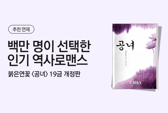 오늘의 추천_공녀