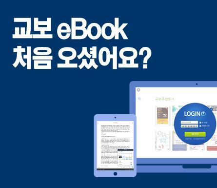 교보 eBook 무료관