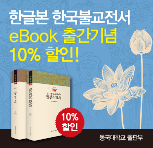 한국불교전서 eBook출간기념 이벤트