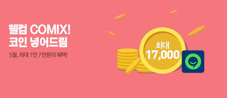 COMIX 최대 1만 7천원의 혜택