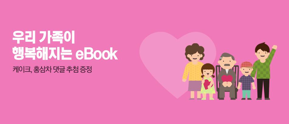 우리가족이 행복해지는 eBook