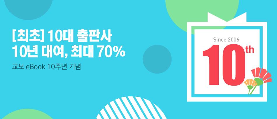 [최초] 10년 대여 70%▼