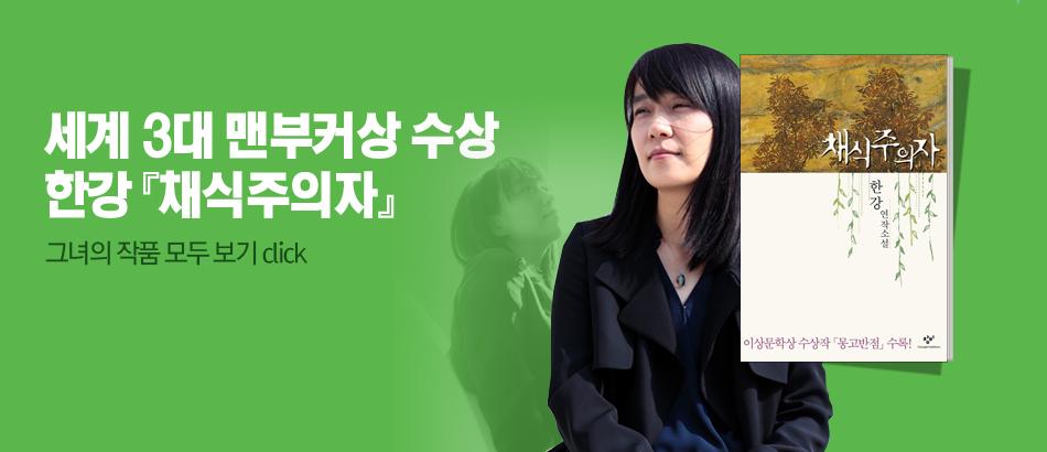 한강 맨부커상 수상 축하 댓글
