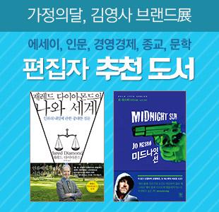 [김영사]가정의 달, 편집자 추천도서
