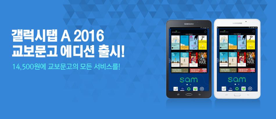 갤럭시탭A 2016 교보문고 에디션!