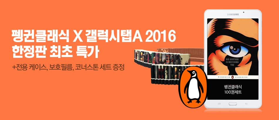 펭귄클래식 X 갤럭시탭A 2016