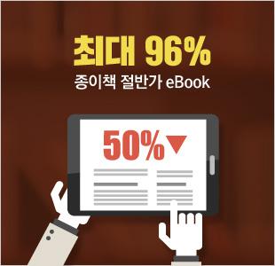 종이책 대비 절반가 eBook!