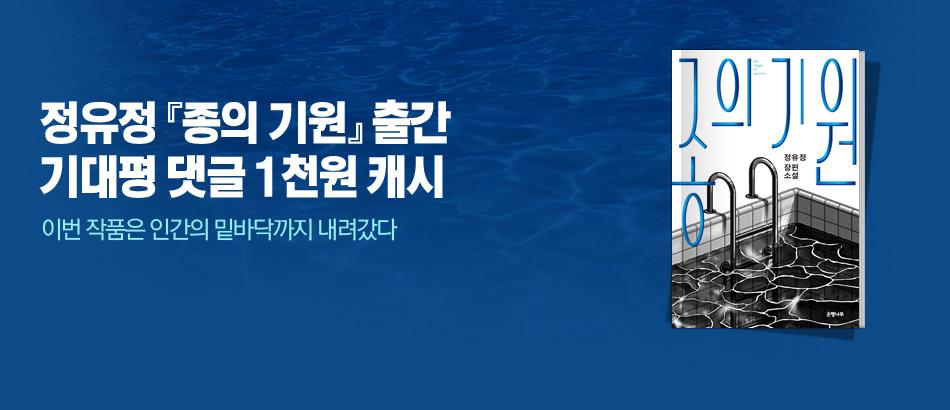 정유정 <종의 기원> 출간