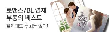 로맨스/BL 부동의 베스트