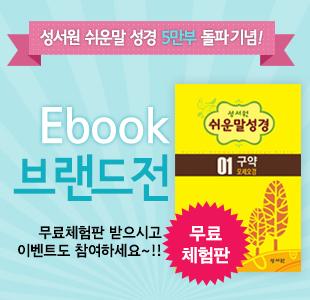 <쉬운말성경> 5만부 돌파 브랜드전