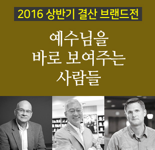 [두란노] 2016 상반기 브랜드전