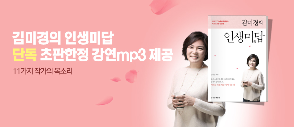 [단독] 김미경 mp3파일 부록
