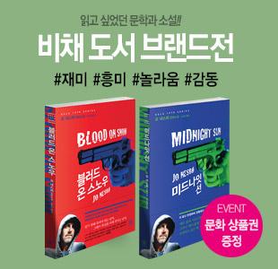 [김영사] 6월 비채 브랜드전