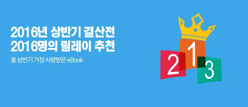 상반기 베스트셀러 결산전