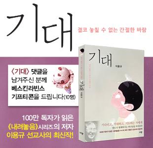 이용규 선교사 최신작 <기대>