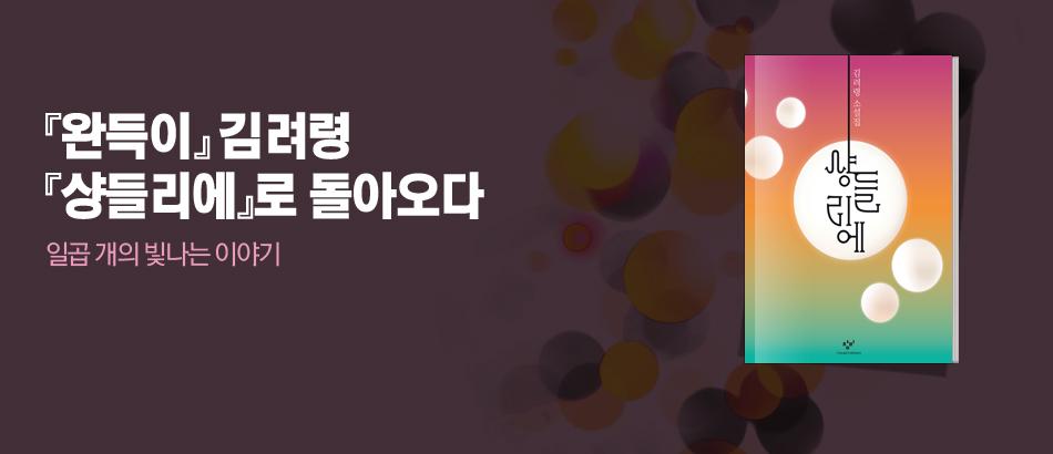 [이슈] <완득이> 김려령 컴백