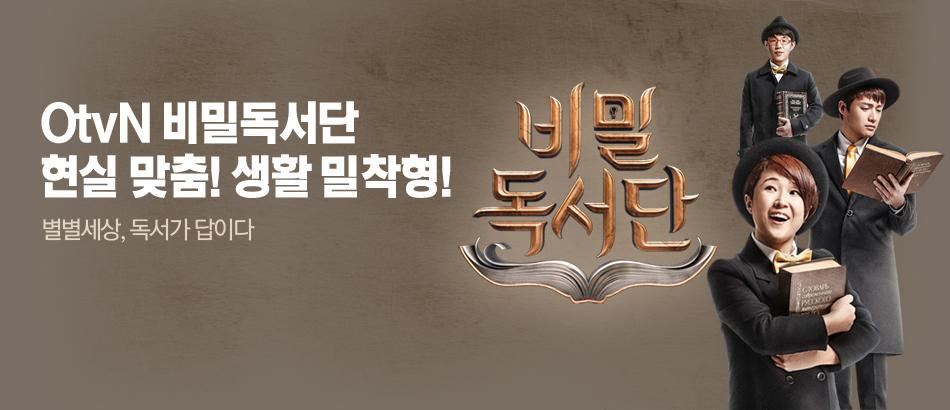 비밀독서단 otvn 시즌2