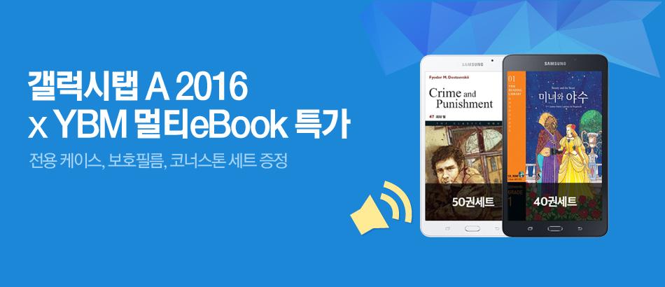 YBM 멀티eBook X 갤럭시탭A