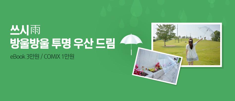 [사은품] 쓰시雨, 투명우산