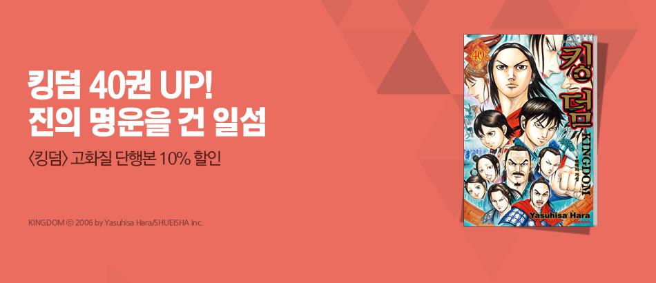 <킹덤> 고화질 40권 UP