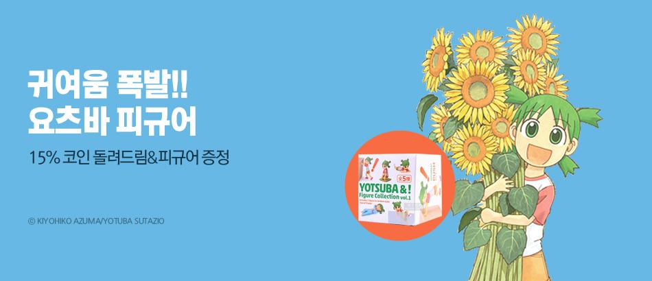 [사은품] 요츠바랑 피규어 드림!