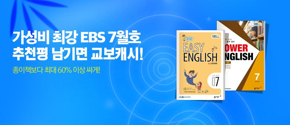 EBS 7월호 추천평 남기고 캐시받자