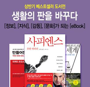 [김영사] 상반기 베스트셀러 도서전