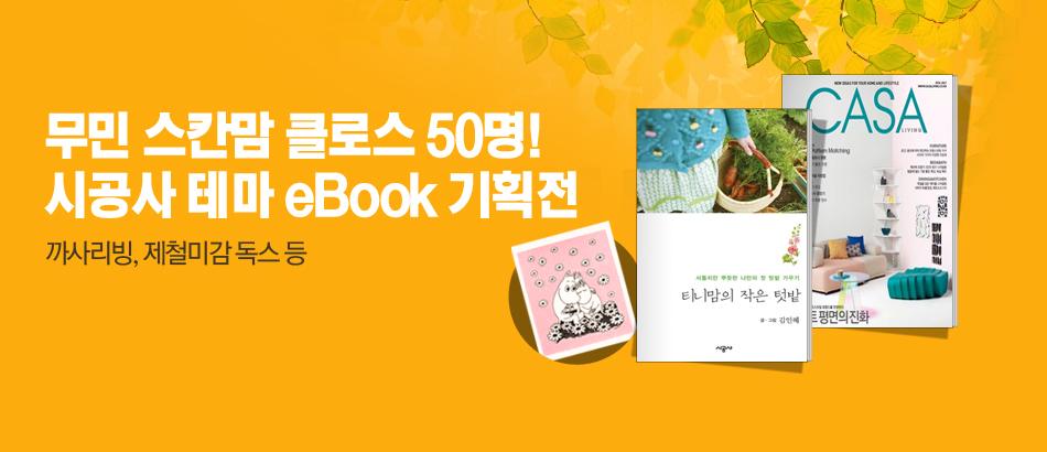 [사은품]시공사 테마eBook
